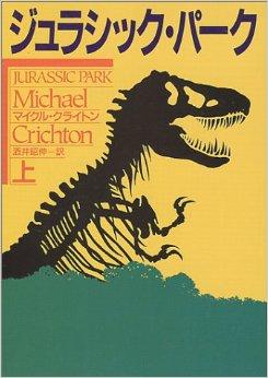「ジュラシックパーク」の表紙