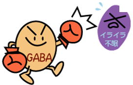 イライラを排除する効果のあるGABAのイラスト