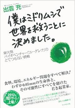 書籍「僕はミドリムシで世界を救うことに決めました。」の画像