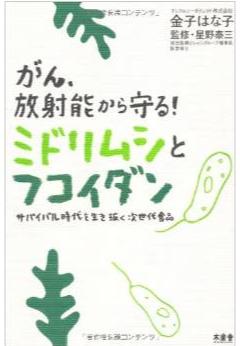 書籍「がん、放射能から守る!ミドリムシとフコイダン」の画像